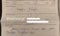 Καβάλα, νέο περιστατικό bullying: «Ο γιος μου έφαγε μπουνιές στο σχολείο» καταγγέλλει πατέρας
