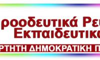 Πρόταση Προοδευτικών Ρευμάτων στο Δ.Σ  για καταγγελία των μελών του Δ.Σ. και ταυτόχρονα αιρετών μελών του ΠΥΣΠΕ Ανατολικής Αττικής σε ότι αφορά την ενημέρωση του ΔΣ για την  αναμοριοδότηση.
